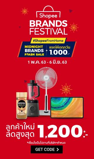 Shopee 2020_05_brand
