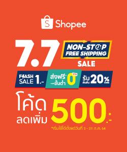 th_shopee_2021_07_7.7 free shipping
