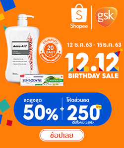 Shopee_12.12_gsk
