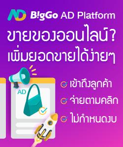 BigGo ad platform