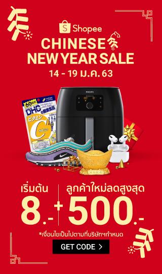 Shopee 2020_CNY
